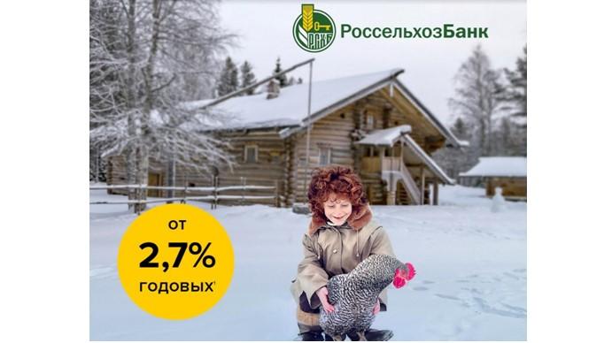 кредит от россельхозбанка 2020 условия и проценты