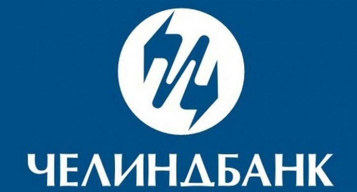 Челиндбанк челябинск взять кредит взять выгодный кредит на покупку жилья