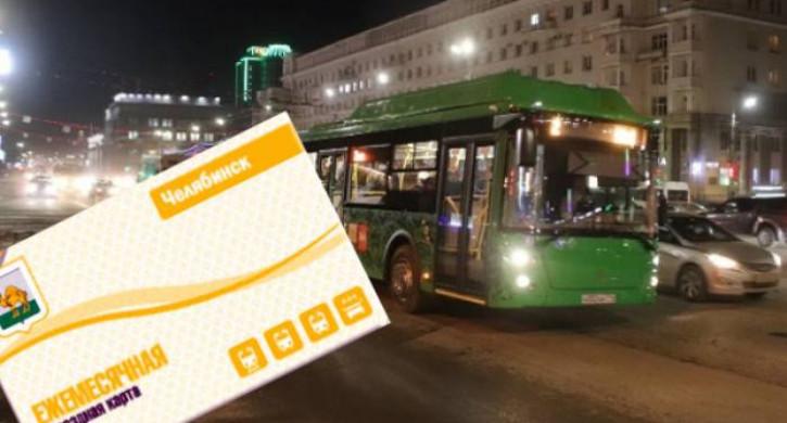Челябинские транспортники рассказали, как сэкономить на проезде с 1 апреля
