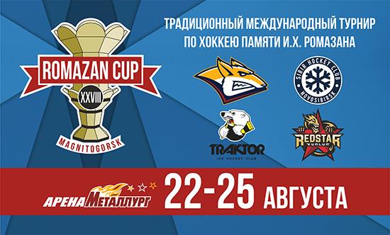 В Челябинской области стартует предсезонный турнир – Мемориал Ромазана. РАСПИСАНИЕ
