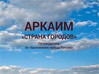 Аркаим. Арийская цивилизация в Казахстане. Степные обсерватории ... | 150x200