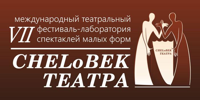 Ираспахнутся кулисы. ВЧелябинске стартует мега-фестиваль «CHELоВЕК театра»