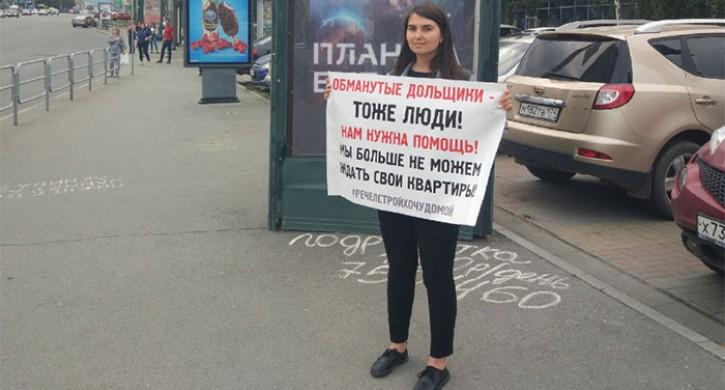 Дольщики Челябинска вышли на митинг