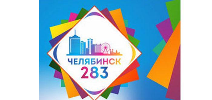 С днем города открытка челябинск