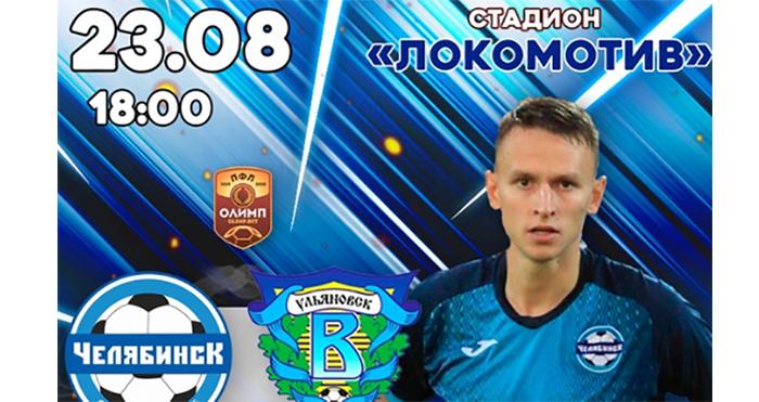 ФК «Челябинск» встретится с турнирным соседом 23 августа