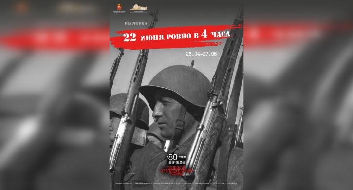 В челябинском музее открывается выставка, посвященная началу Великой Отечественной