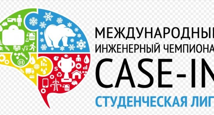 инженерный чемпионат в Магнитогорске