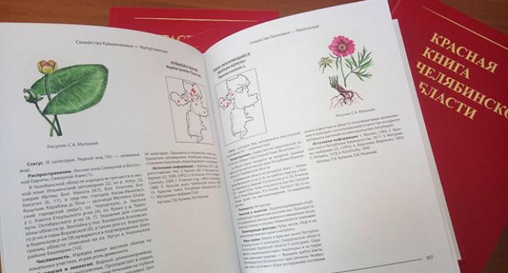 Красную книгу сновыми редкими существами выпустили вЧелябинской области