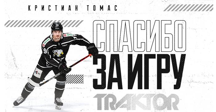 «Трактор» разорвал контракт с Кристианом Томасом