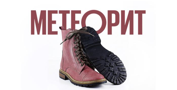 Челябинск отмечает очередную годовщину падения метеорита