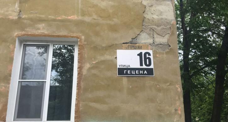 В Озерске появилась «новая» улица