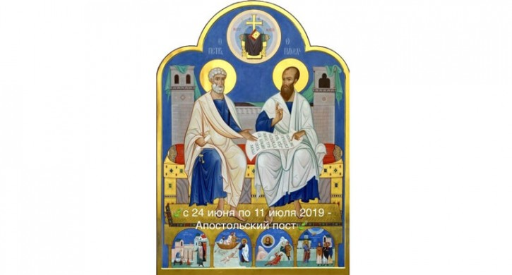 Апостольский (Петров) пост – приметы и запреты