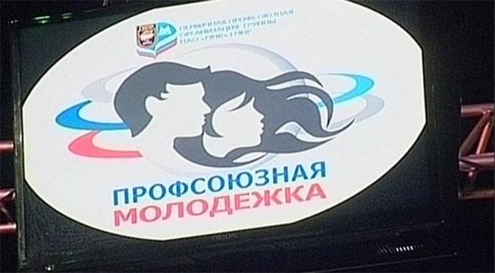 В Магнитогорске пройдет этап конкурса «Профсоюзная молодежка»