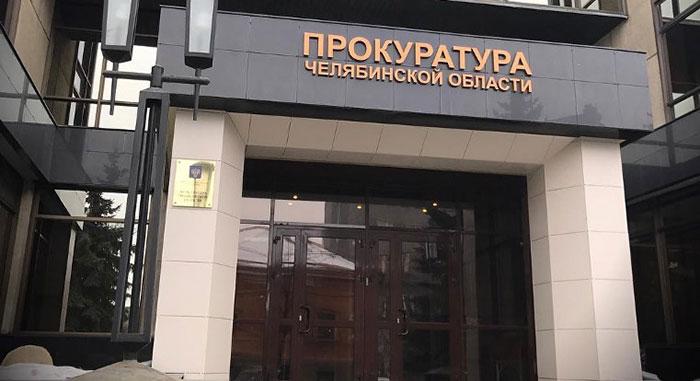 В Челябинске «управляйку» уличили в подделке протоколов голосования