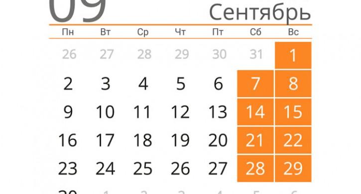Что нового ждет россиян в первый месяц осени-2019