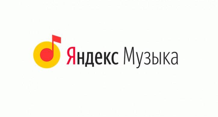 Яндекс назвал самых популярных у россиян в 2019 году исполнителей