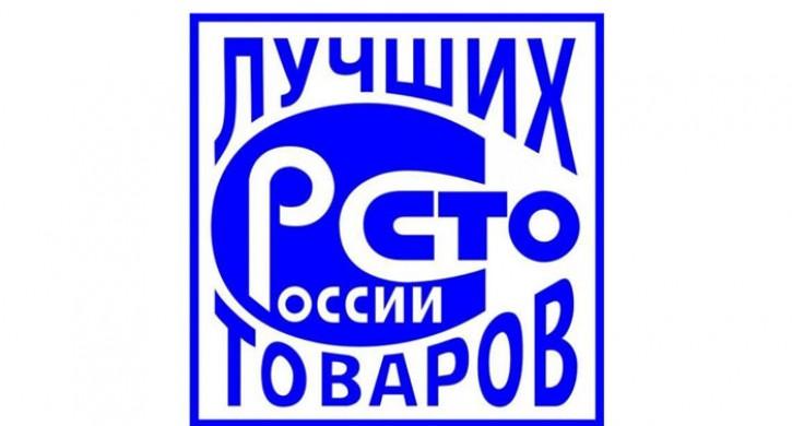 Девять южноуральских продуктов вошли в «Золотую сотню России»