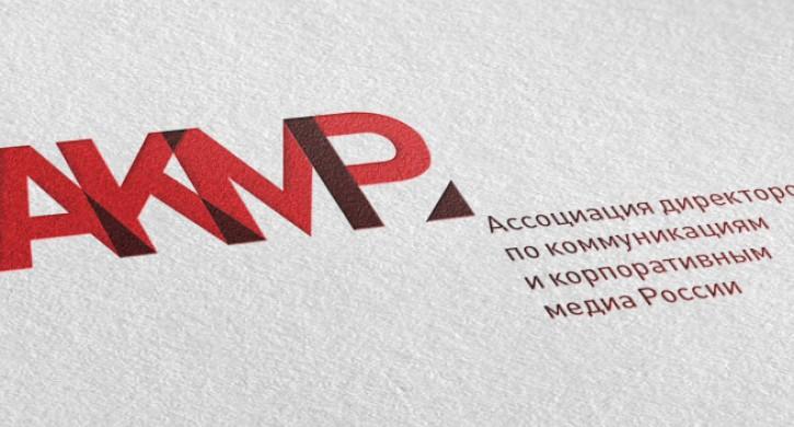 Трое челябинцев вошли в российский топ-100 лучших директоров по корпоративным коммуникациям
