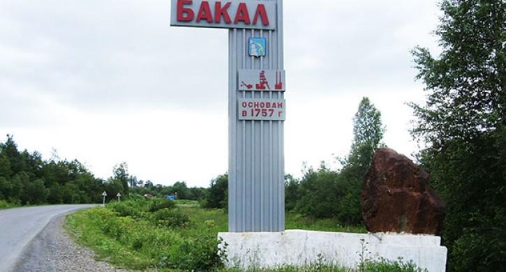 Верхний Уфалей и Бакал попали в список самых проблемных моногородов РФ