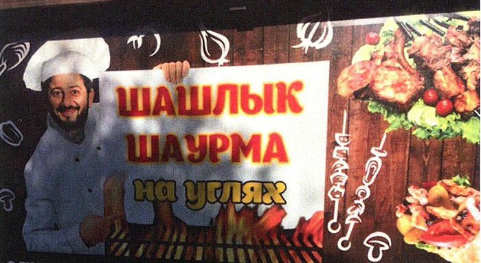 Копейская шашлычная потребованию УФАС убрала рекламный баннер сМихаилом Галустяном