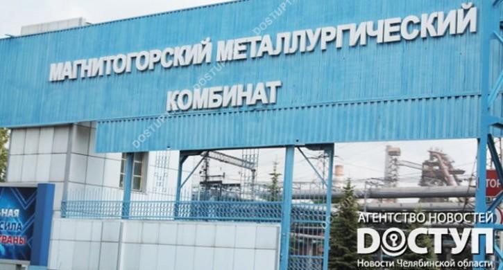 ММК в партнерстве с «Делойт» разработает новую стратегию цифровизации бизнеса