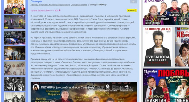 «Песняры» пожаловались на ансамбль-клон в Челябинске