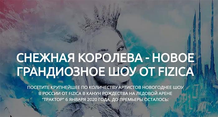 Челябинское УФАС проверит рекламу шоу «Снежная королева»