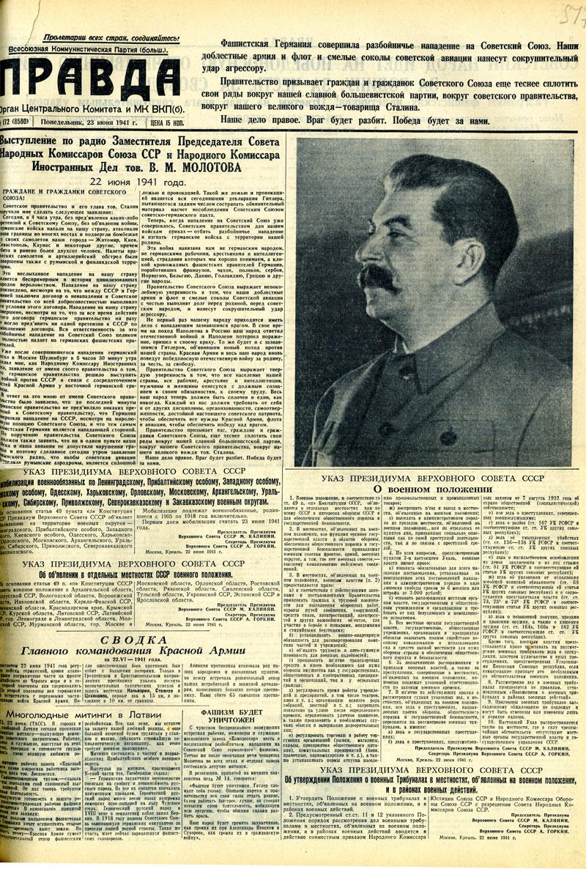 Полоса газеты правда с выступлением и сталина от 3 июля 1941 г