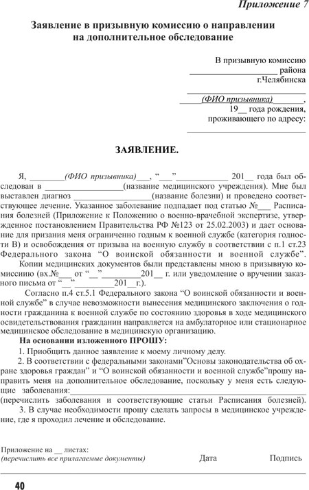 образец жалобы на решение призывной комиссии в суд - фото 10
