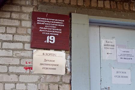 Адрес 12 больницы новосибирск