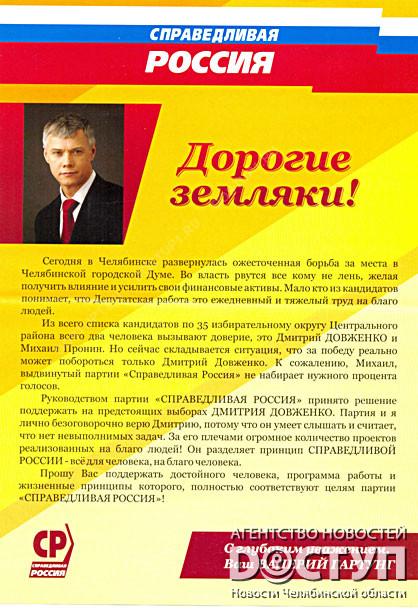 Справедливая россия на выборах 2016