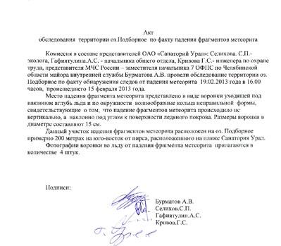 В Челябинской области нашли второе озеро, куда мог упасть ос.
