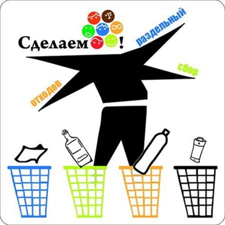 Раздельный сбор мусора в России с 1 января 2019 года картинки