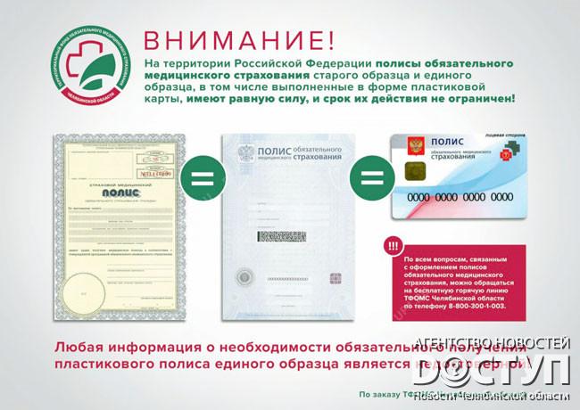 оформить полис медицинскаго страхования челябинск