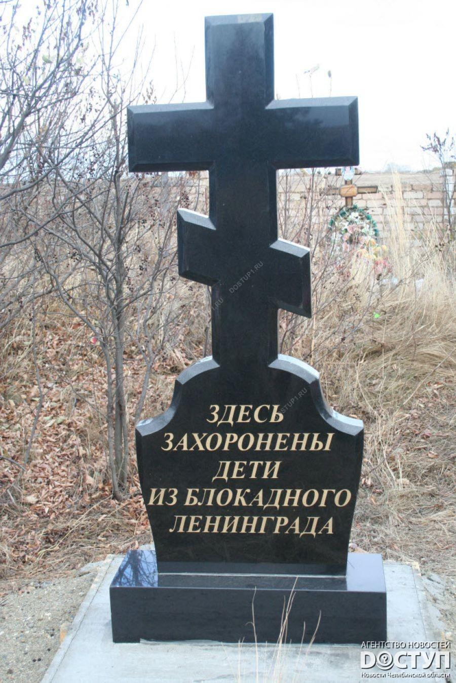 Памятник с крестом Аша Резные памятники Пикалево