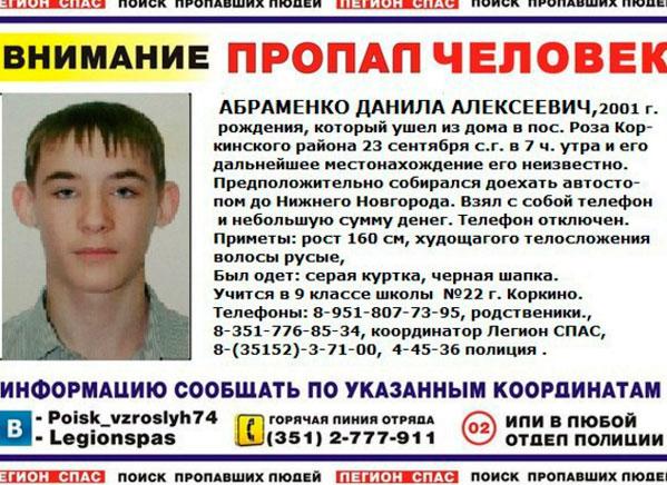 ВНижегородской области пропал 15-летний ребенок изЧелябинска