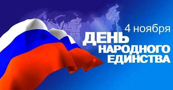 ВРостове вДень народного единства пройдет акция «Мы— едины!»