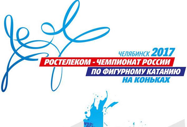 Федерация фигурного катания на коньках инспектирует Челябинск перед чемпионатом