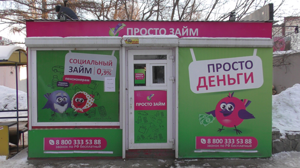 Киоск микрофинансовой организации демонтировали вЧелябинске