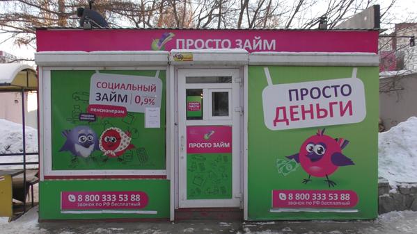 Милиция снесла павильон «Просто займа» вЧелябинске