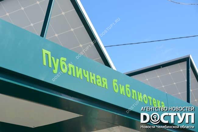 ВЧелябинске возникла 2-ая теплая остановка сWi-Fi