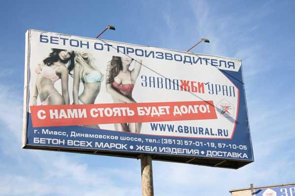 Производители жби челябинская область сибэнергопром жби