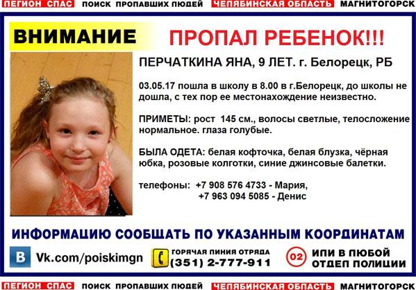 Заинформацию опропавшей Яне Перчаткиной предлагают 300 тыс руб