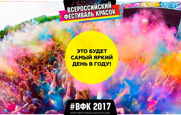 Генпрокуратура незапрещает челябинский фестиваль красок, однако вынесла ему предупреждения