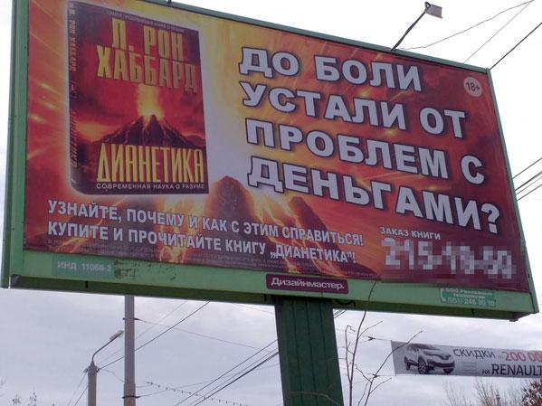 Челябинское УФАС возбудило дело по книжке саентолога Хаббарда