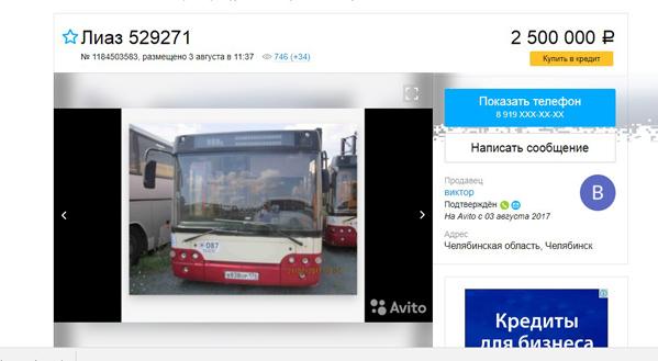 «Звоните, договоримся». Обанкротившийся «Челябавтотранс» распродает автобусы наAvito