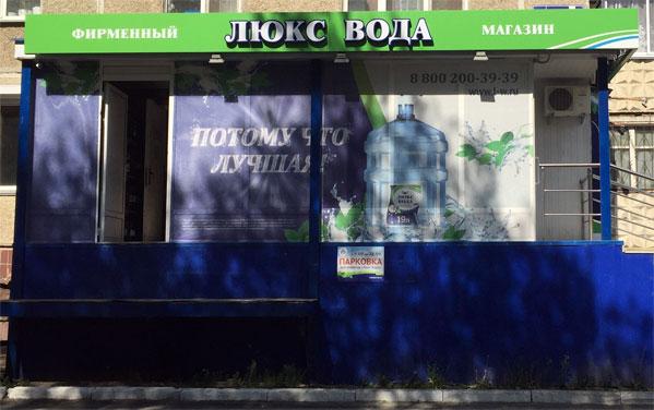 Антимонопольщикам непонравилась реклама «лучшей» воды вЧелябинске