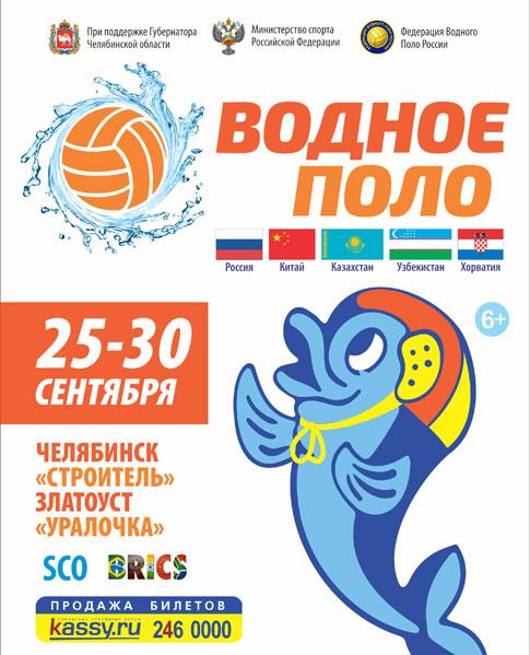 Намеждународный кубок поводному поло наЮжный Урал приедут шесть команд