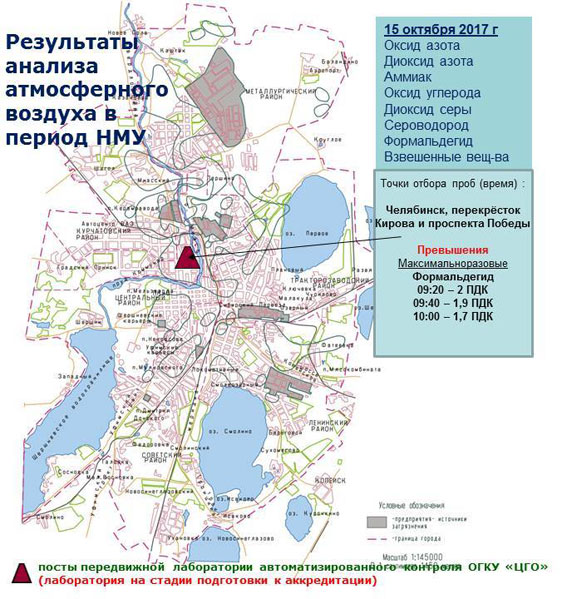 Из-за смога вЧелябинске возбуждены уголовные дела