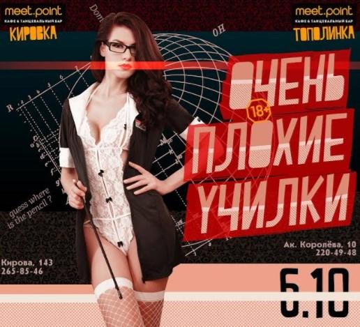 Гражданин Магнитогорска отыскал оскорбление чести идостоинства учителей